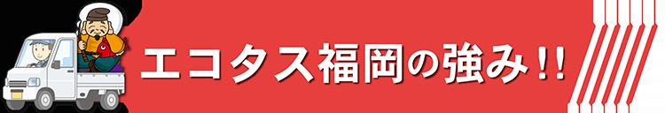 エコタス福岡の強み