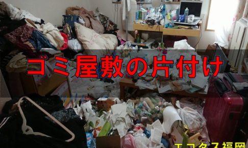 筑紫野市ゴミ屋敷片付け