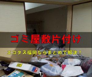 篠栗町ゴミ屋敷