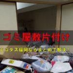 新宮町ゴミ屋敷
