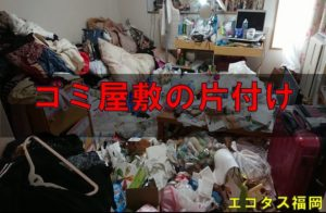 那珂川市ゴミ屋敷片付け