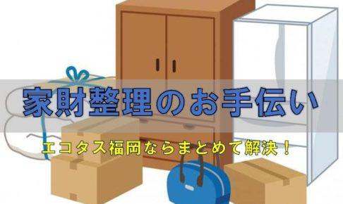 家財整理福岡