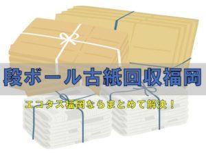 段ボール古紙回収福岡