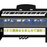 電子ピアノ回収処分