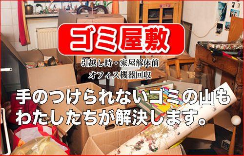 ゴミ屋敷まるごと片付け福岡