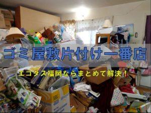 ゴミ屋敷片付け福岡