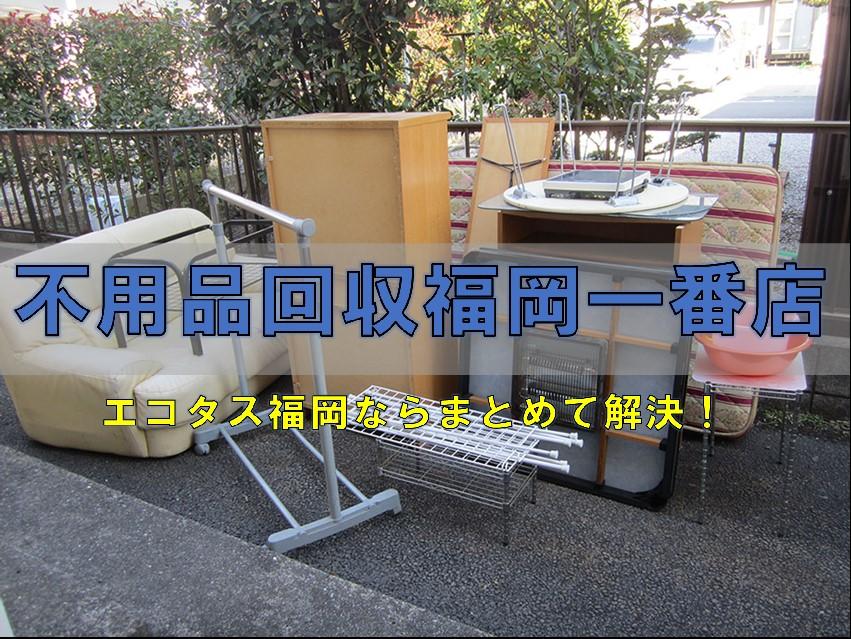 不用品回収福岡