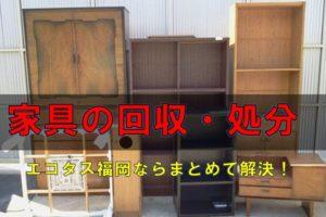家具回収処分福岡