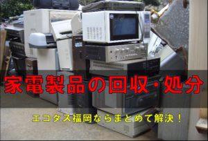 家電回収処分福岡